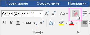 """В раздела """"Начало"""" е осветена иконата """"Изчисти цялото форматиране"""""""