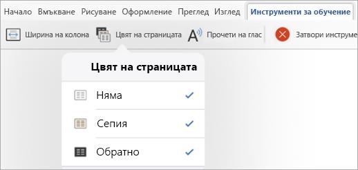Показване на опциите за цвят на страница под инструментите за обучение