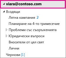 Акаунт за Outlook