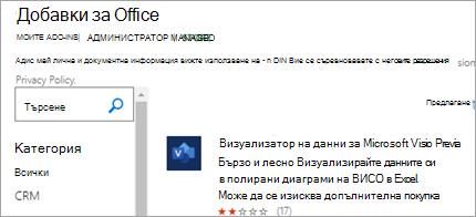 Показва добавката на визуализатора на данни в Excel