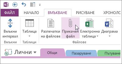 Вмъкване на прикачен файл, така че да имате копие на файловете в OneNote