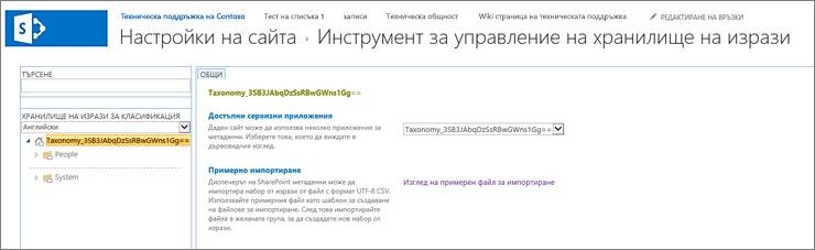 Екран за управление на хранилище на изрази