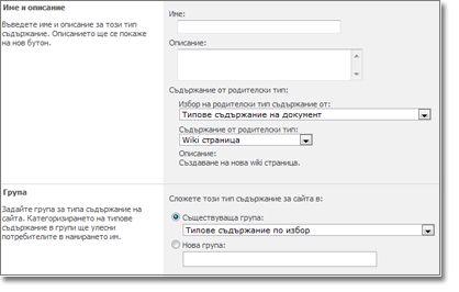 Прозорец ''Нов тип съдържание на сайт''