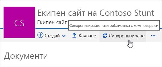"""Заглавие на библиотека за документи с избрано """"Синхронизиране"""""""