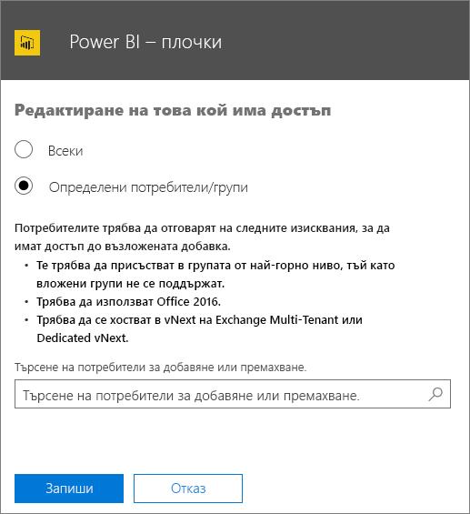 """Екранна снимка показва страницата """"Редактиране на това кой има достъп"""" за добавката на """"Power BI – плочки"""". Опциите, от които да избирате, са """"Всеки"""" или """"Определени потребители/групи"""". За да зададете потребителите или групите, използвайте полето за търсене."""