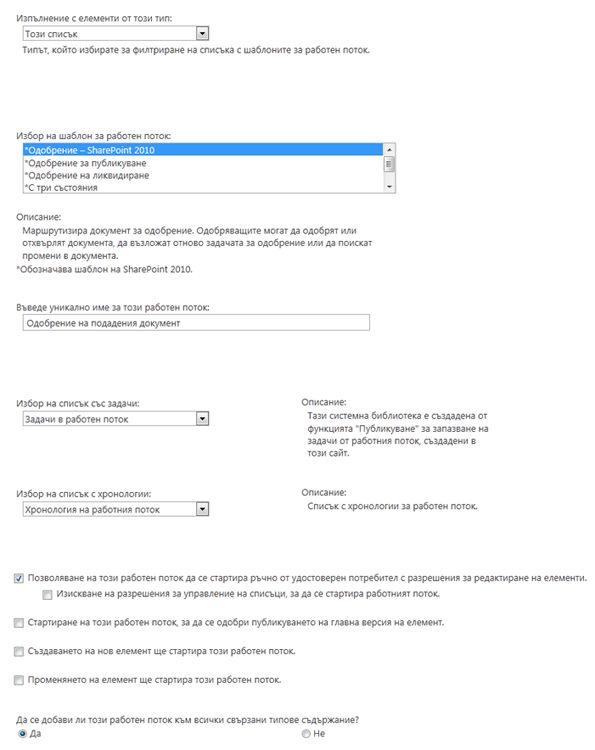 Първи формуляр за иницииране