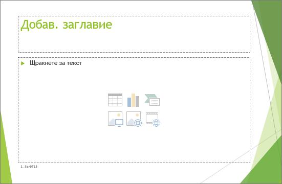 Показва слайд с контейнери за заглавие и съдържание в PowerPoint