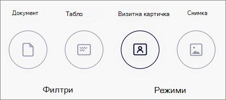 Опции за режим на сканиране на изображения в OneDrive за iOS