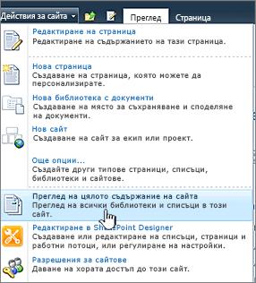 Преглед на цялото съдържание на сайта в менюто действия на сайта