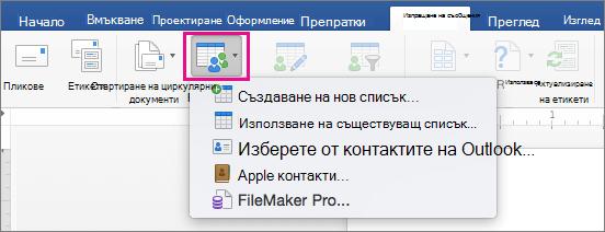 """В раздела """"Пощенски съобщения"""" е избрана опцията """"Избор на получатели"""" със списък с опции"""