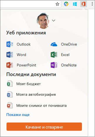 Щракнете върху разширението на Office Online в лентата на Chrome разширения, за да отворите панела за Office Online.