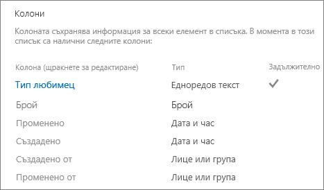 Списък колона секция в настройки на списък
