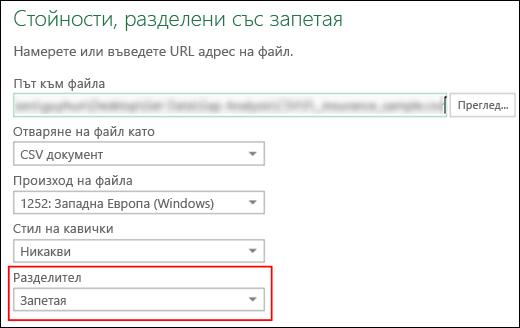 """Power Query – конектор за CS – възможност за задаване на разделител на колони в диалоговия прозорец """"Източник"""""""