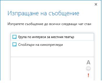 Екранна снимка на горната част на диалоговия прозорец ''Излъчване на съобщение''