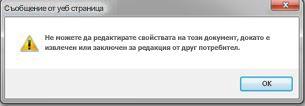 съобщение, което ви казва, че този файл е заключен от някой друг