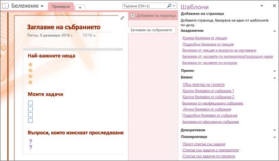 Екранна снимка на страница на бележник, създадени от шаблон за събрание. Екранът за шаблони е отворен.