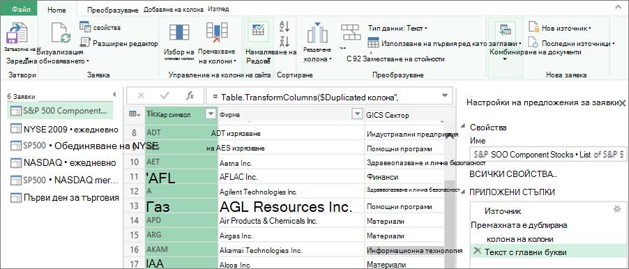 Потребителски интерфейс за настройки на заявки