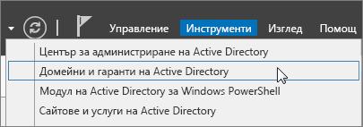 "Изберете ""Домейни и гаранти на Active Directory""."