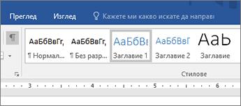 Екранна снимка на опциите за стил на заглавие
