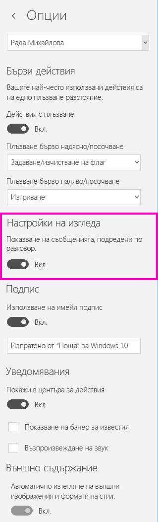 Изключване на изгледа на разговор в приложението за поща за Windows 10