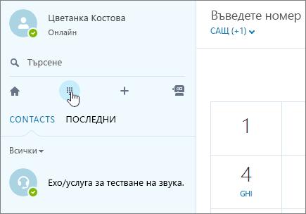 Екранна снимка, показваща къде да се обадите чрез Skype
