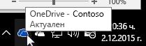 Клиент за синхронизиране на OneDrive за бизнеса