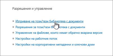Разрешения за този документ библиотека за връзка