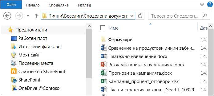 """File Explorer след избиране на опцията """"Отваряне с Explorer"""""""