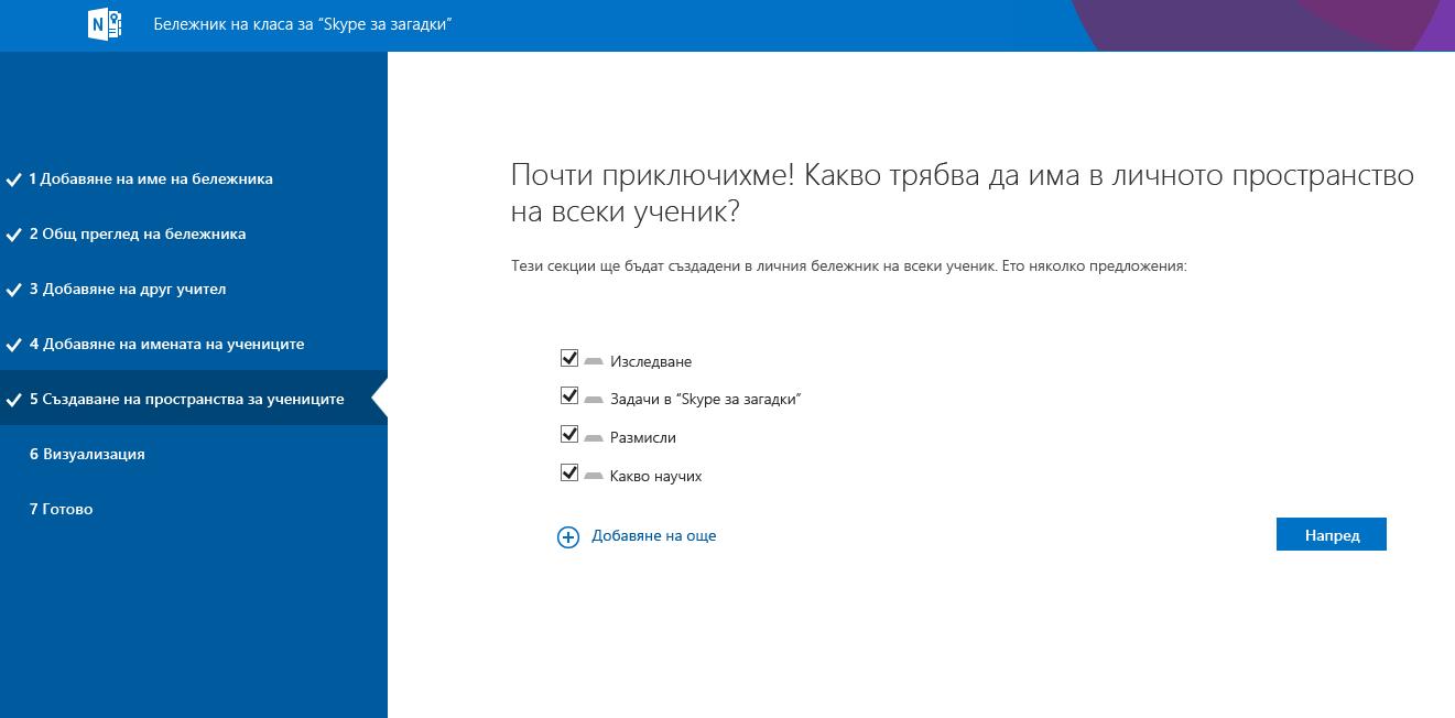 """Пространства за проектиране в """"Skype за загадки"""""""