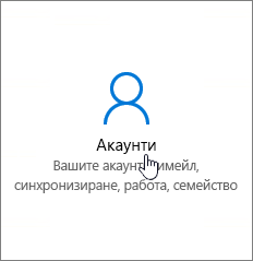 """В настройките на Windows отидете на """"Акаунти"""""""