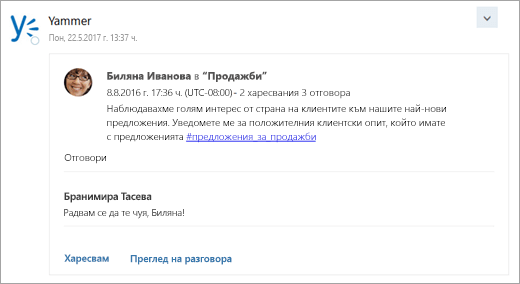 Екранна снимка на карта от свързаната услуга, която се доставя до вашата пощенска кутия на група