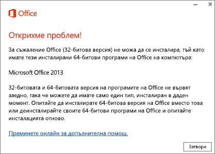 """Съобщение за грешка """"Не може да се инсталира 32-битова версия върху 64-битова версия на Office"""
