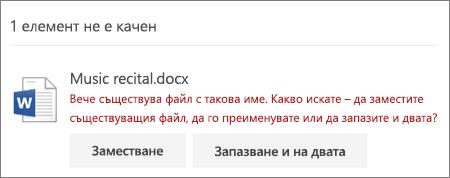 """Грешка """"Името на файла вече съществува"""" в потребителския интерфейс в интернет за OneDrive"""