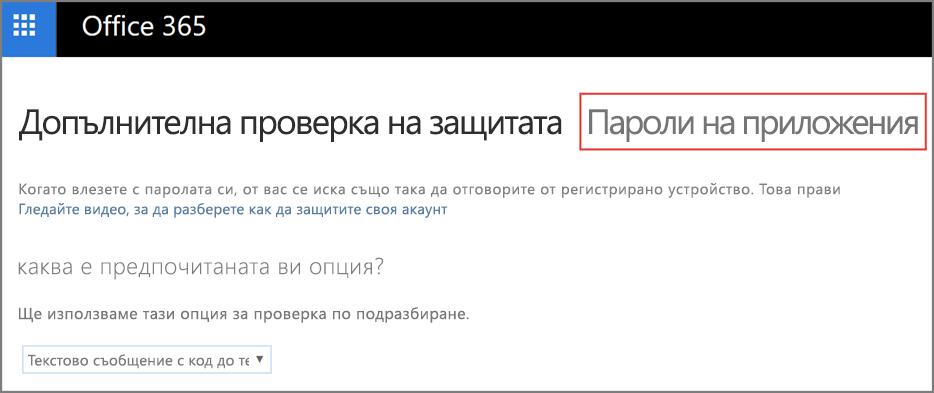 Избор на пароли за приложения