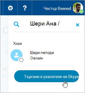 Екранна снимка на полето за търсене в прозореца на Skype