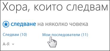 страницата ''хора'' в персонален сайт