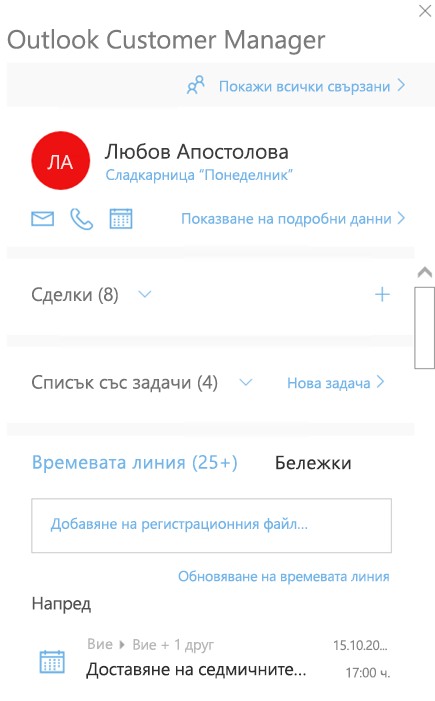 Приветстващ екран на Outlook Customer Manager