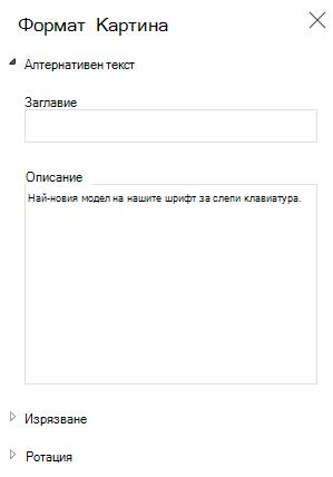 Екран за алтернативен текст на картина в Word online