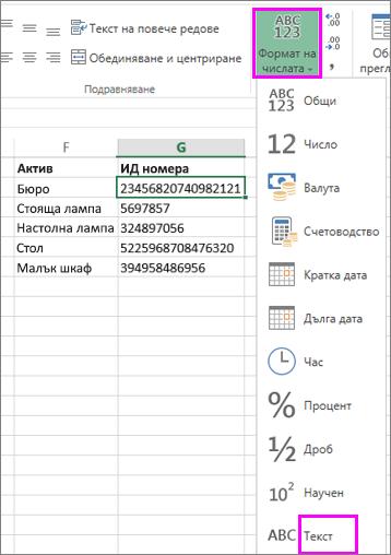 прилагане на текстов формат за числа