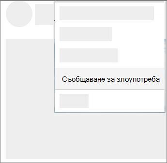 Екранна снимка как да съобщя тормоз в OneDrive