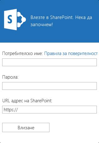 Екранна снимка на екран за влизане за устройство SharePoint Newsfeed с iOS