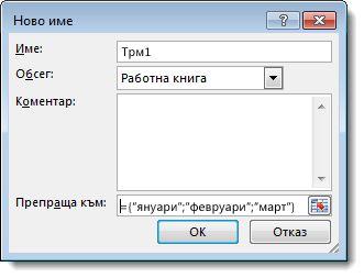 """Диалоговият прозорец """"Ново име"""""""