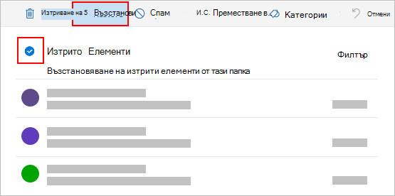 Диалогов прозорец за изтриване на Outlook.com