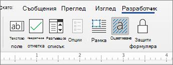 """Раздел """"разработчик"""" с контроли за съдържание"""
