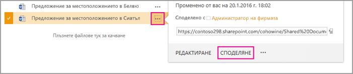 """Изберете многоточието до файла, който искате да споделите, и след това изберете """"Споделяне""""."""