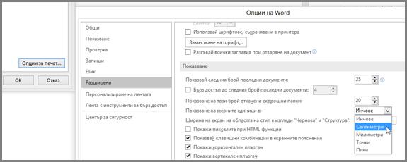 """В опции на Word щракнете върху Разширени, превъртете, за да покажете за опцията, """"Показване на мерните единици в"""""""