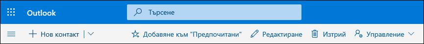 """Екранна снимка показва наличните опции на лентата с команди """"Хора"""", включително """"Нов контакт"""", """"Редактиране"""", """"Изтриване"""", """"Добавяне към """"Предпочитани"""" и """"Управление""""."""