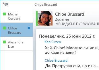 Екранна снимка, показваща разговор в отделен раздел