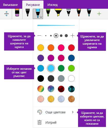 Ръкописен щрих ширината и цвета на опции в OneNote за Windows 10