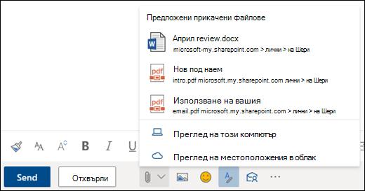 ПриКачване на файлове, показващи предлаганите прикачени файлове